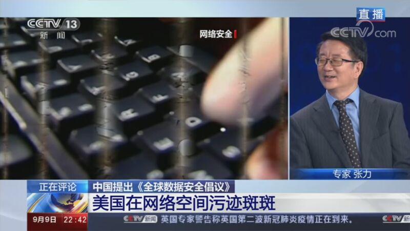 [环球视线]中国提出《全球数据安全倡议》