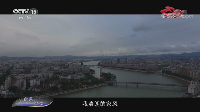 《中国音乐电视》 20200911