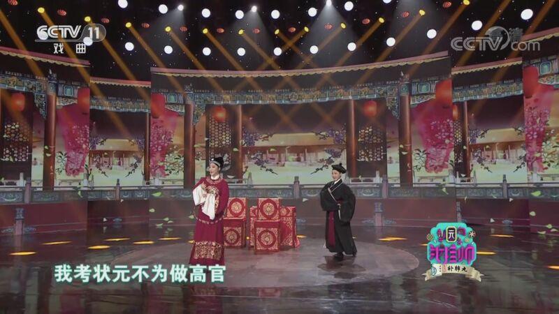 [梨园闯关我挂帅]黄梅戏《女驸马》选段 表演:刘大刚 张淑景 林娜
