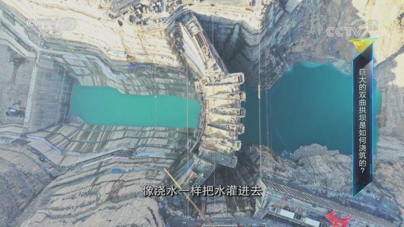 [开讲啦]翁永红:巨大的双曲拱坝是如何浇筑的?