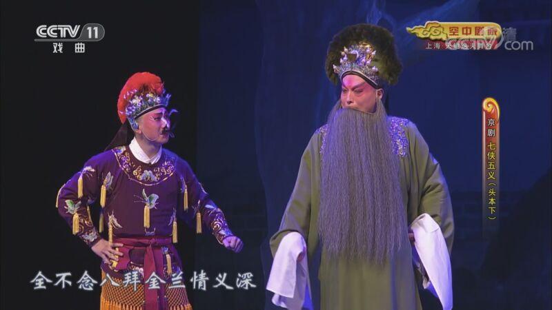 [CCTV空中剧院]京剧《七侠五义》(头本下) 第九场 松林诓药