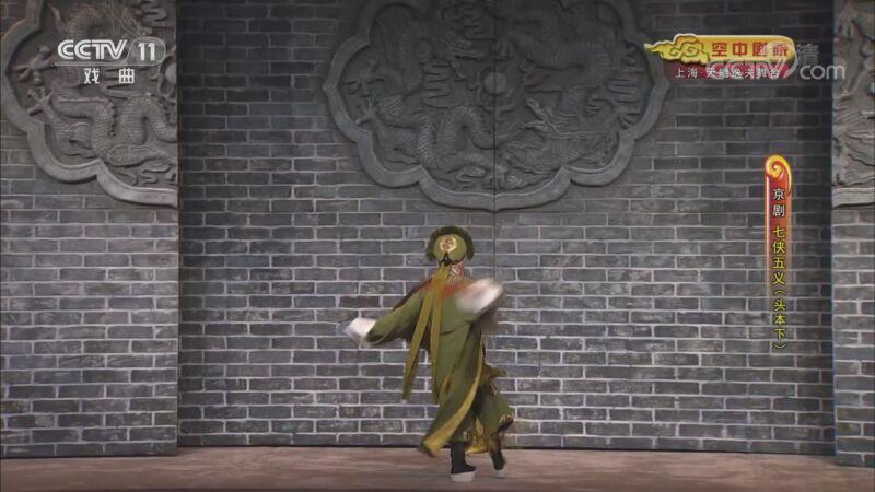 [CCTV空中剧院]京剧《七侠五义》(头本下) 第十二场 御猫落阱