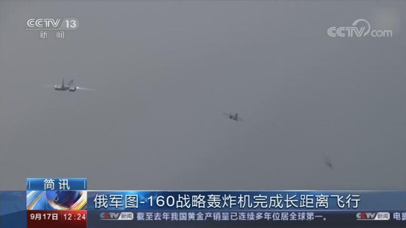 [新闻30分]简讯央视网2020年09月17日 12:48