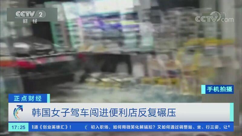 [正点财经]韩国女子驾车闯进便利店反复碾压