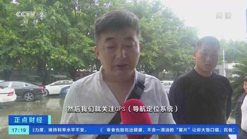"""[正点财经]四川眉山:以租变卖 车辆险被""""拐卖"""""""