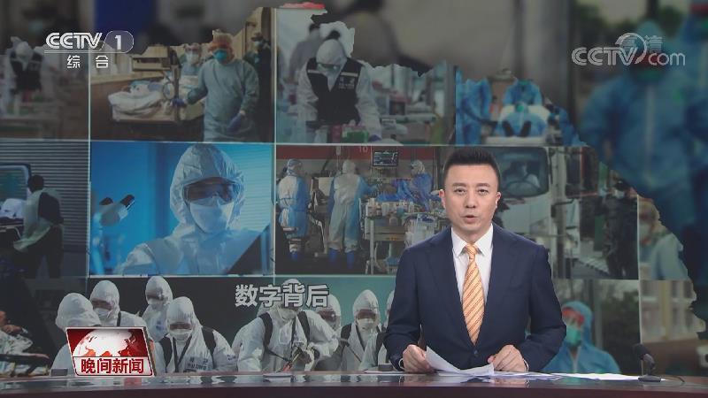 [视频]全球新冠肺炎疫情 数字背后的隐忧