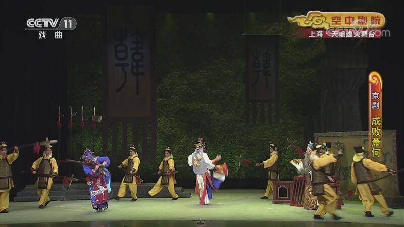 [CCTV空中剧院]新编历史京剧《成败萧何》 第二场