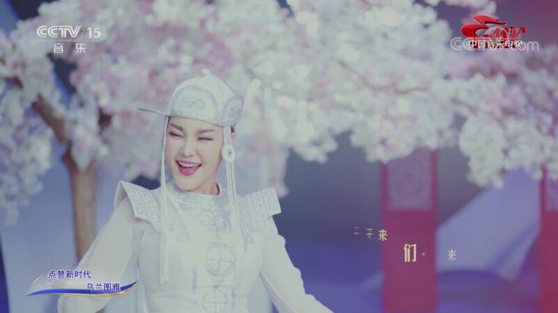 [中国音乐电视]歌曲《点赞新时代》 演唱:乌兰图雅