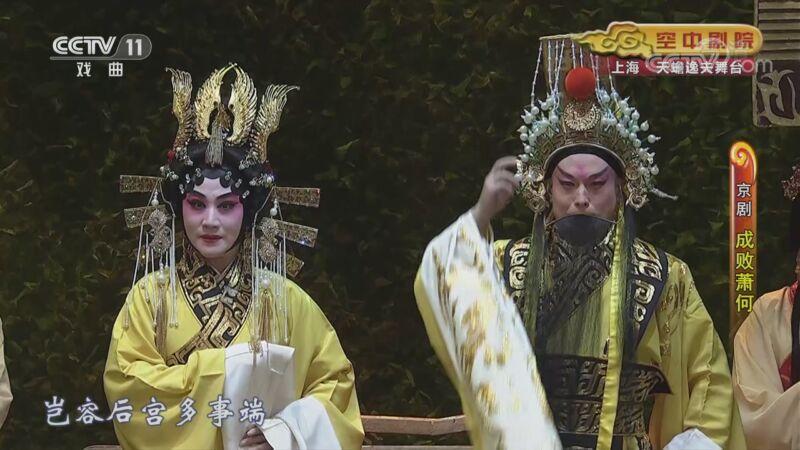 [CCTV空中剧院]新编历史京剧《成败萧何》 第一场