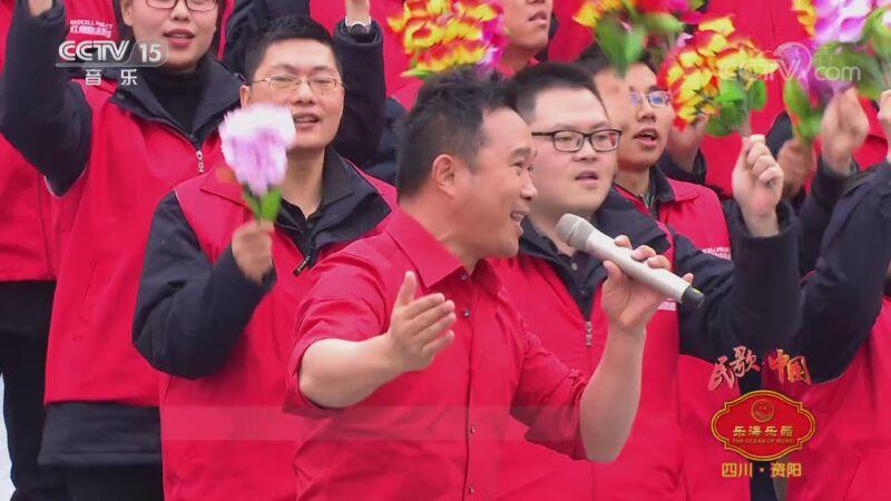 《民歌中国》 20200919 海南·保亭 四川·资阳 深圳·福田