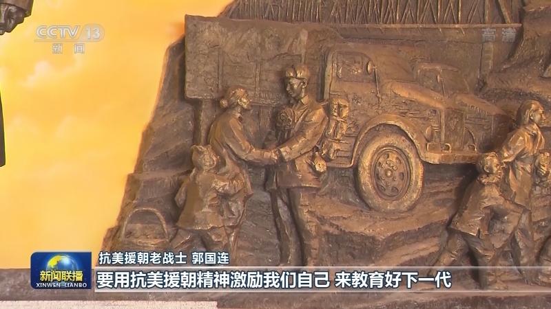 [视频]抗美援朝纪念馆新馆向社会开放