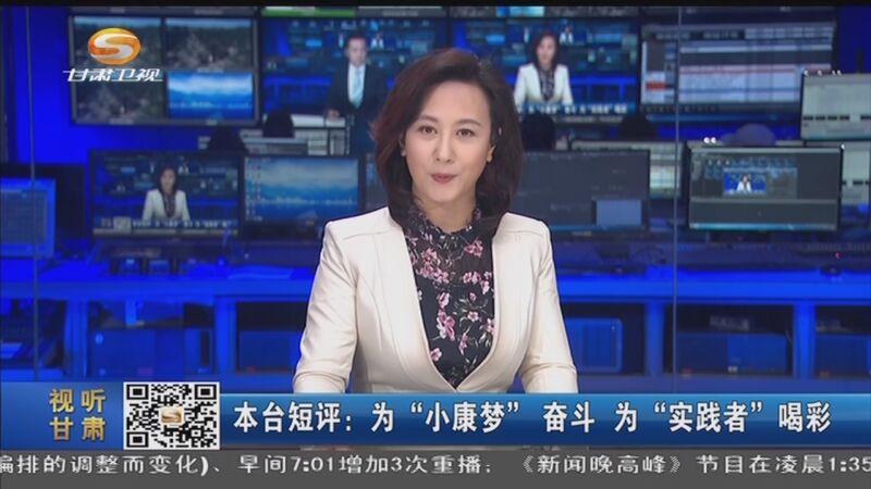 """[甘肃新闻]本台短评:为""""小康梦""""奋斗 为""""实践者""""喝彩"""