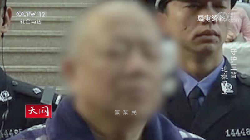 《天网》 20201005 系列纪录片《守护三晋・追缴国宝》
