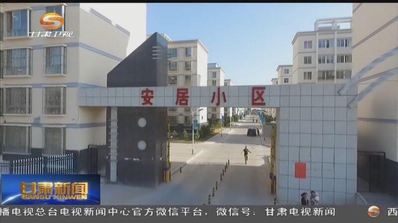 """[甘肃新闻](我们的十三五)住房保障圆了困难群众""""安居梦"""""""