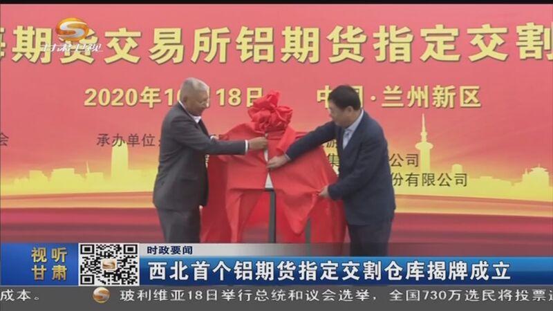 [甘肃新闻]西北首个铝期货指定交割仓库揭牌成立