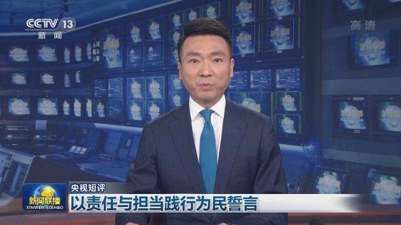 【央视短评】以责任与担当践行为民誓言