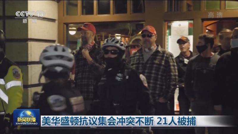 美华盛顿抗议集会冲突不断 21人被捕