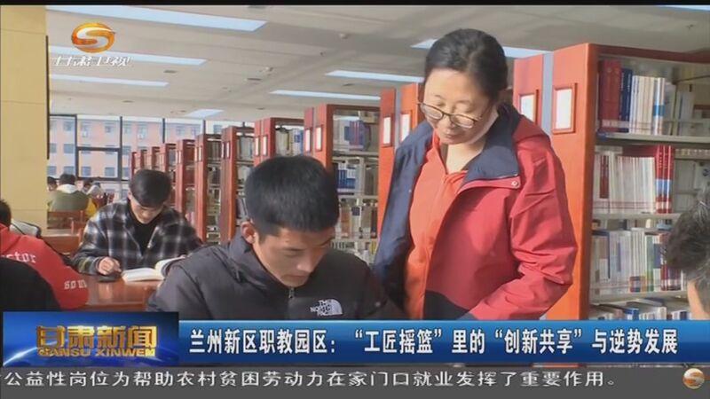 """[甘肃新闻]兰州新区职教园区:""""工匠摇篮""""里的""""创新共享""""与逆势发展"""