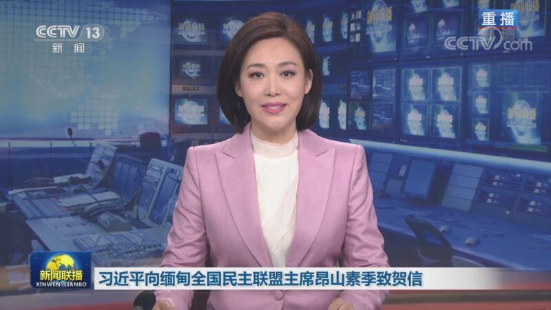 《新闻联播》 20201117 21:00