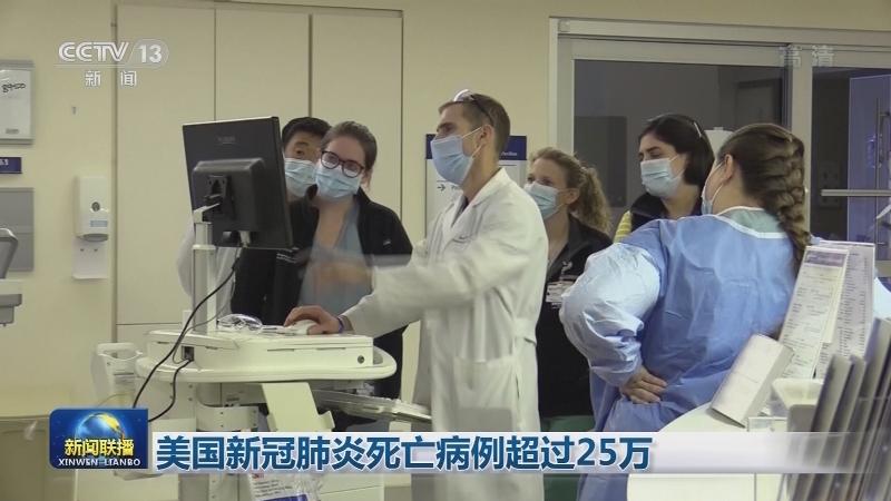 全球累计新冠肺炎确诊病例超5532万