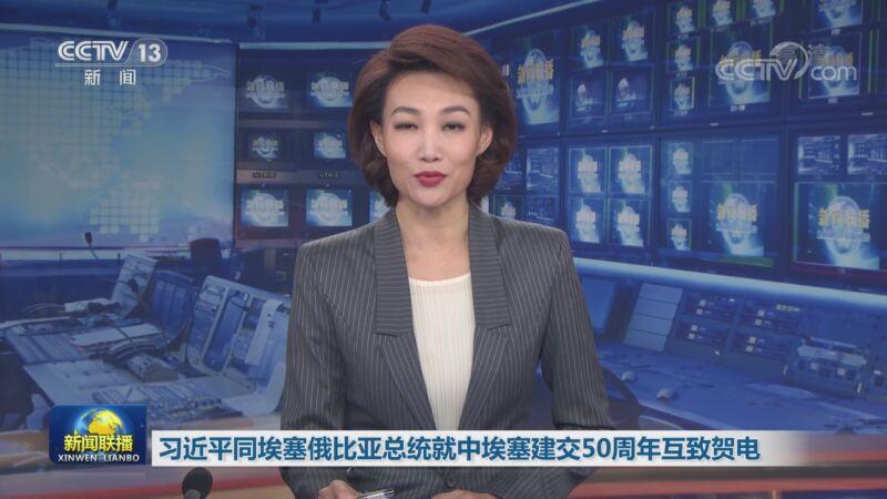 2020年11月24日新闻联播文字版完整版