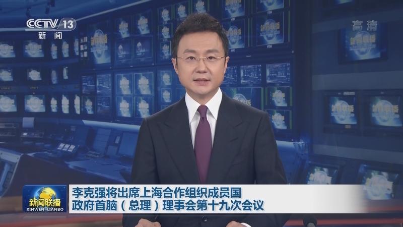 李克强将出席上海合作组织成员国政府首脑(总理)理事会第十九次会议
