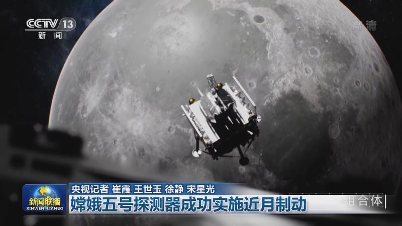嫦娥五号探测器成功实施近月制动