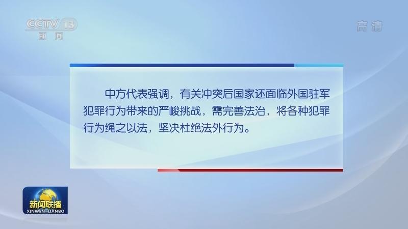 中方在安理会强调惩处外国驻军犯罪