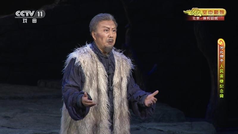 河北梆子人民英雄�o念碑 主演:王英�� 王洪玲 CCTV空中�≡� 20201223