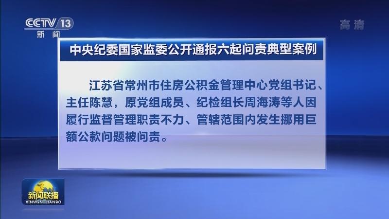 中央纪委国家监委公开通报六起问责典型案例