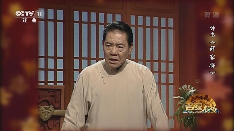 评书薛家将(第四十回) 名家书场 20210102