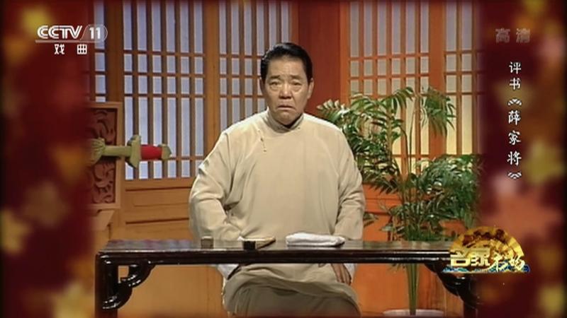 评书薛家将(第四十一回) 名家书场 20210103