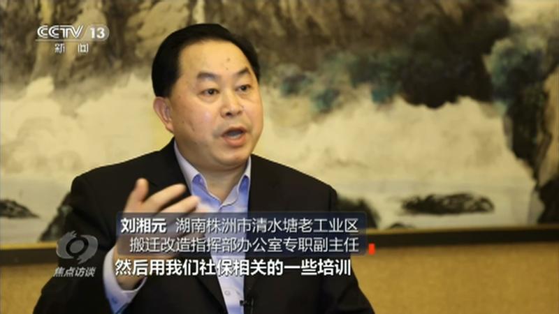 《焦点访谈》 20210105 长江经济带:生态优先 绿色发展