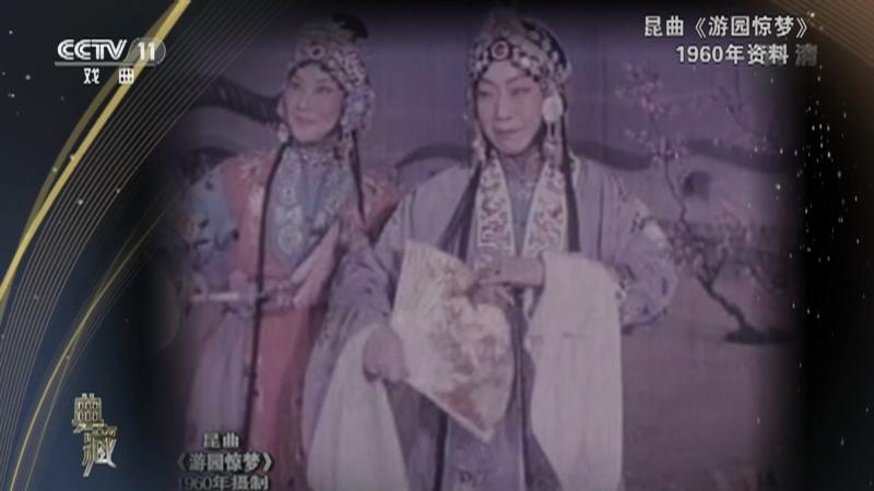 昆曲游�@�@�� 演唱:梅�m芳 言慧珠 典藏