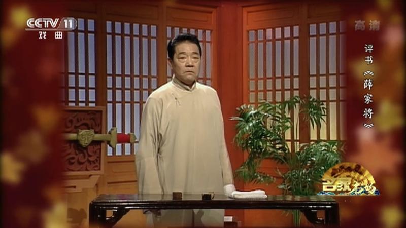 评书薛家将(第五十回) 演播:单田芳 名家书场 20210112