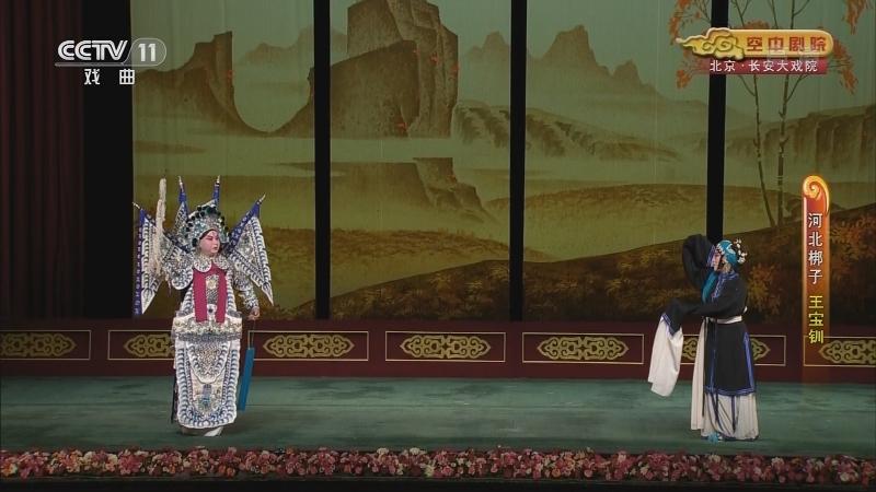 河北梆子王���A全信 主演:王洪玲 �ⅧP香 �钚闱� CCTV空中�≡� 20210113