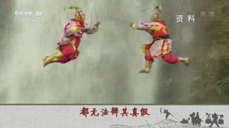 《百家讲坛》 20210113 西游启示录 9 二心之争