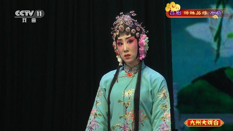 吕剧姊妹易嫁片断 主演:任婧 翟晓晨 九州大戏台 20210115