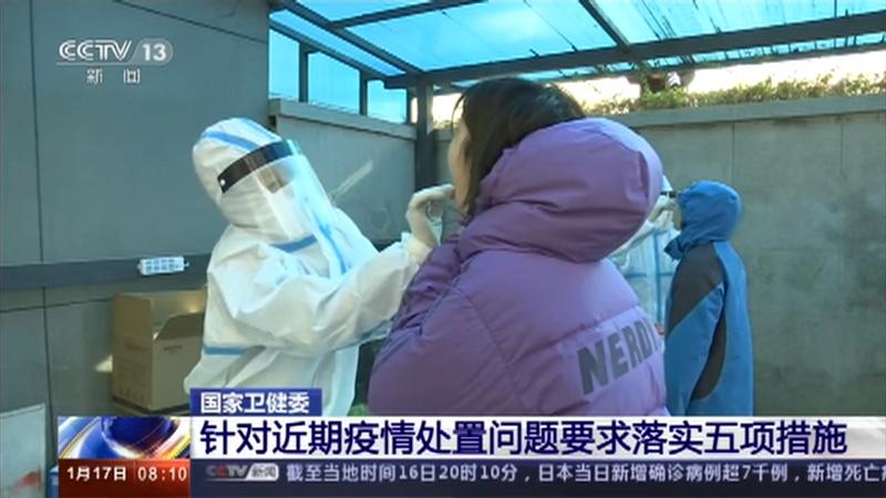 [朝闻天下]国家卫健委 针对近期疫情处置问题要求落实五项措施央视网2021年01月17日08:33