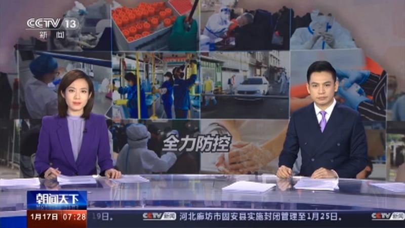 [朝闻天下]辽宁 沈阳市三地区调整为低风险地区央视网2021年01月17日08:10
