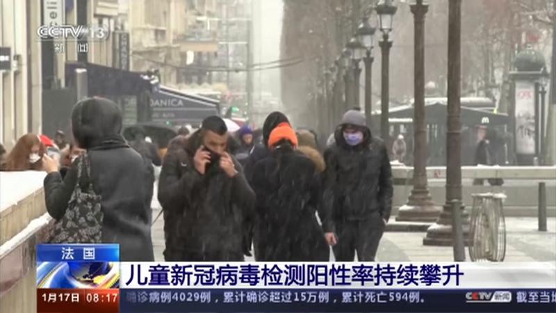 [朝闻天下]法国 儿童新冠病毒检测阳性率持续攀升央视网2021年01月17日08:49