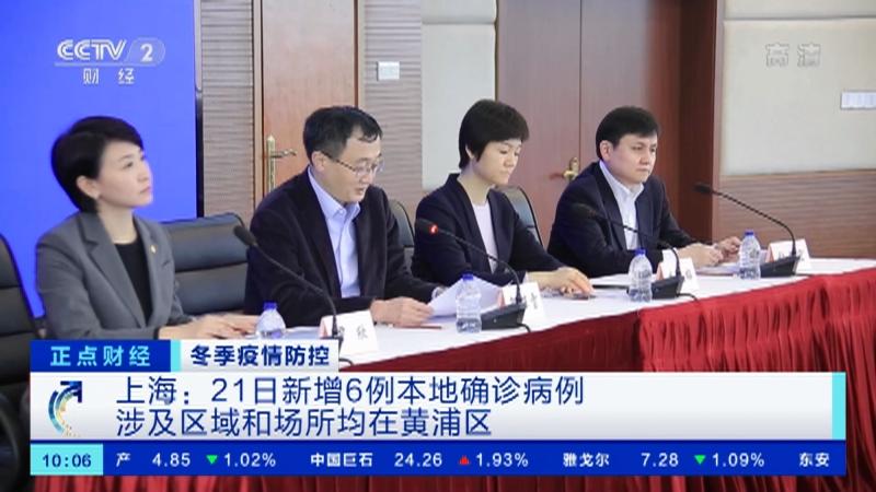 [正点财经]冬季疫情防控 上海:21日新增6例本地确诊病例 涉及区域和场所均在黄浦区