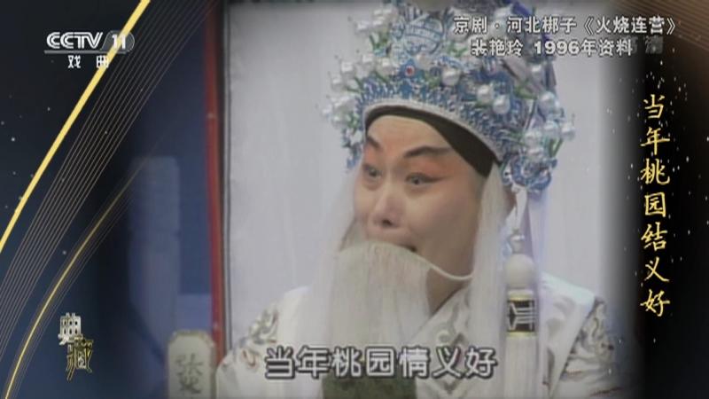 典藏 20210127