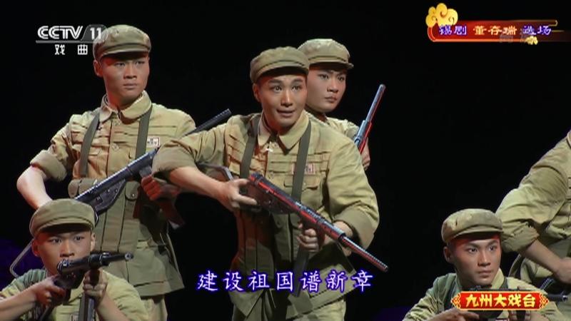 锡剧董存瑞选场 主演:周东亮 九州大戏台 20210128