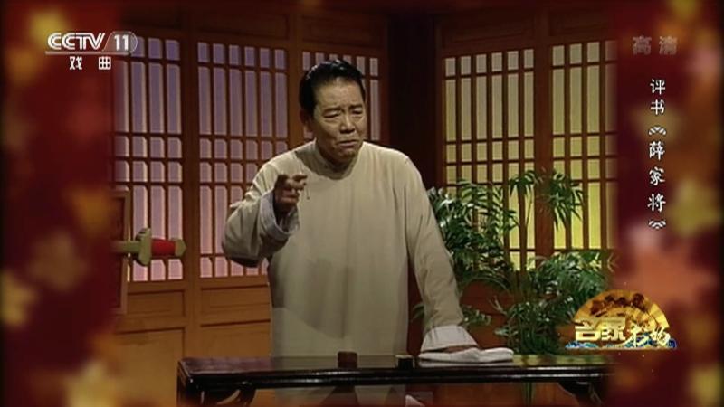 评书薛家将(第七十四回) 名家书场 20210205