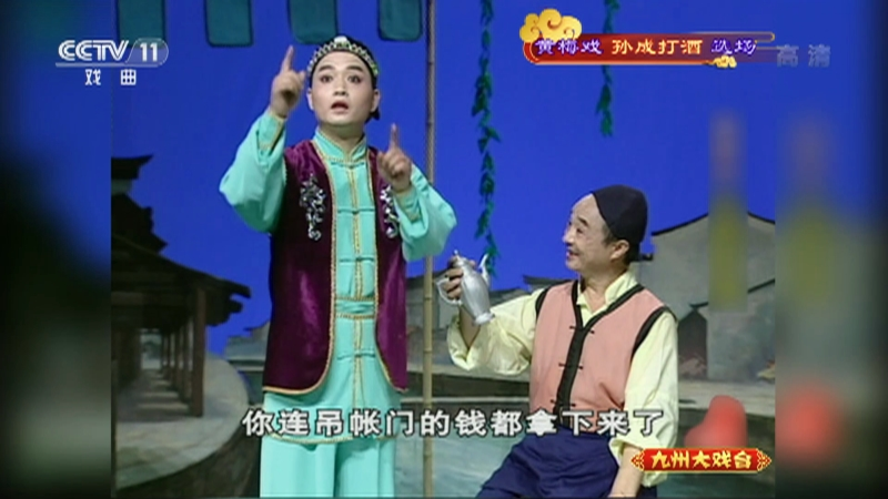 �S梅��O成打酒�x�� 主演:左�倮� 董家林 �玉�m 夏��娟 九州大�蚺_ 20210205