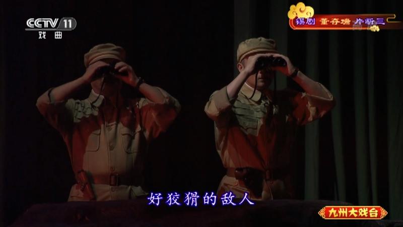 锡剧董存瑞片断三 主演:周东亮 张金华 九州大戏台 20210205