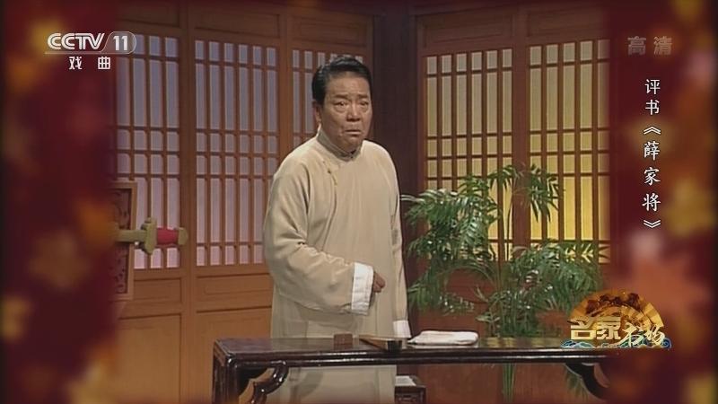 评书薛家将(第七十九回) 名家书场 20210210