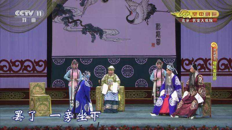 河北梆子穆桂英挂帅全场戏 主演:王洪玲 王英会 刘朝云 CCTV空中剧院 20210210