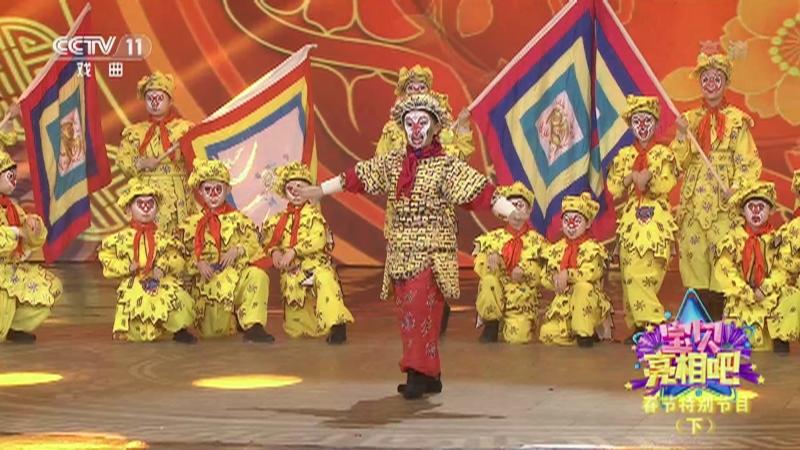 京剧金猴报春 表演:北京国艺少儿京剧团 宝贝亮相吧